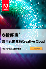 Creative Cloud. Made for business