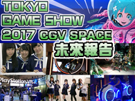 CGV SPACE Tokyo Game Show 2017 Report