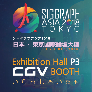 SIGGRAPH ASIA 2018 - EXHIBITION HALL P3 CGV BOOTH